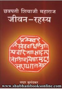 Chhatrapati Shivaji Maharaj Jivan Rahasya - छत्रपती शिवाजी महाराज जीवन रहस्य