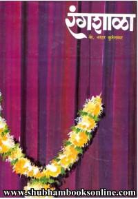 Rangashala - रंगशाळा