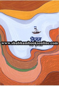 Bhajan - भजन