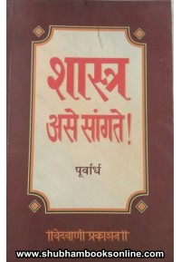 Shastra Ase Sangate (Purvardh) - शास्त्र असे सांगते ! (पूर्वार्ध)