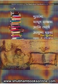 मुलांना वाचून दाखवा आणि त्यांचे आयुष्य घडवा - Mulana Vachun Dakhava aani Tyanhe Ayushy Ghadava