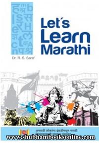 Let's Learn Marathi - लेटर्स लर्न मराठी