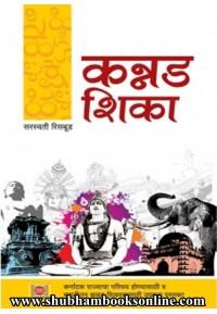 Kannad Shika - कन्नड शिका