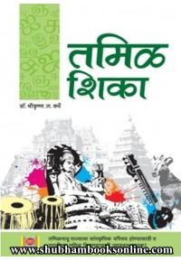 Tamil Shika - तमिळ शिका
