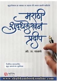 Marathi Shuddhalekhan Pradip - मराठी शुद्धलेखन प्रदीप