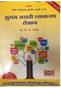 Sugam Marathi Vyakran Va Lekhan - सुगम मराठी व्याकरण व लेखन