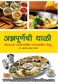 Annapurnechi Thali - अन्नपूर्णेची थाळी