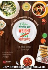 Delicious रेसिपीज् फॉर Weight LOSS मॅनेजमेंट