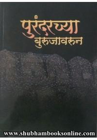 Purandarchya Burujavarun - पुरंदरच्या बुरुजावरून