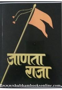 Janata Raja - जाणता राजा