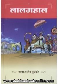 Lalmahal - लालमहाल