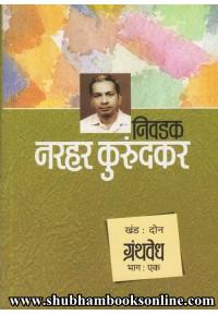 Nivadak Narahar Kurundkar Khand 2- Granthvedh - निवडक नरहर कुरुंदकर खंड २