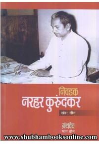 Nivadak Narahar Kurundkar Khand 3 - निवडक नरहर कुरुंदकर खंड ३