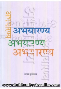 Abhayaranya - अभयारण्य