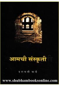 Amachi Sanskruti - आमची संस्कृती