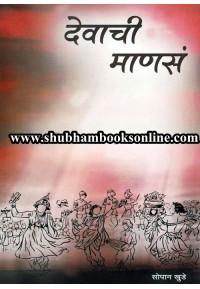 Devachi Manasa - देवाची माणसं