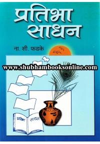 Pratibha Sadhan - प्रतिभा साधन
