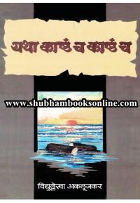 Yatha Kashthanch Kashthanch - यथा काष्ठांच काष्ठांच