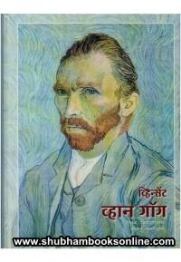 Vincent Van Gogh - व्हिन्सेंट व्हान गॉग