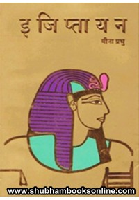 Egyptayan - इजिप्तायन