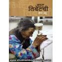 Vat Tibetchi - वाट तिबेटची