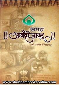 Samagra Anandi Vastu - समग्र आनंदी वस्तू