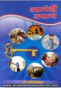 Aanandi Upay - आनंदी उपाय
