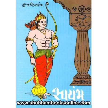 Swayambhu - स्वयंभू