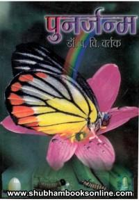Punarjanma - पुनर्जन्म