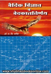 Vaidik Vidnyan Va Vedkalnirnay - वैदिक विज्ञान व वेदकालनिर्णय