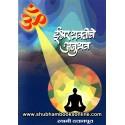 Ishwar Bhaktiche Anubhav - ईश्वरभक्तीचे अनुभव