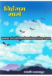 Vihangam Marg - विहंगम मार्ग