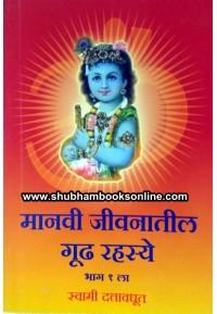 Manavi Jivanatil Gudh Rahasye Bhag 1 Va - मानवी जीवनातील गूढ रहस्ये - भाग १ वा