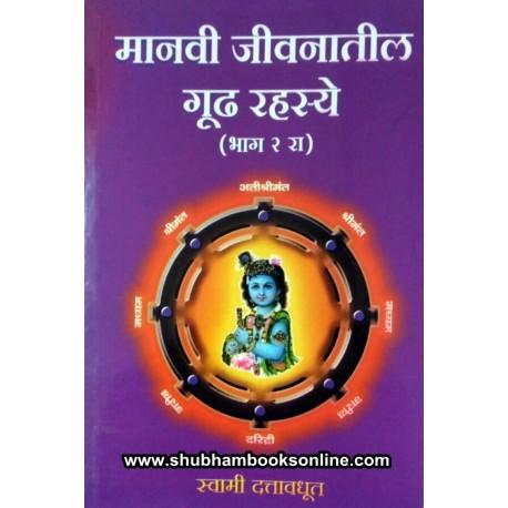 Manavi Jivanatil Gudh Rahasye Bhag 2 Va - मानवी जीवनातील गूढ रहस्ये - भाग २ वा