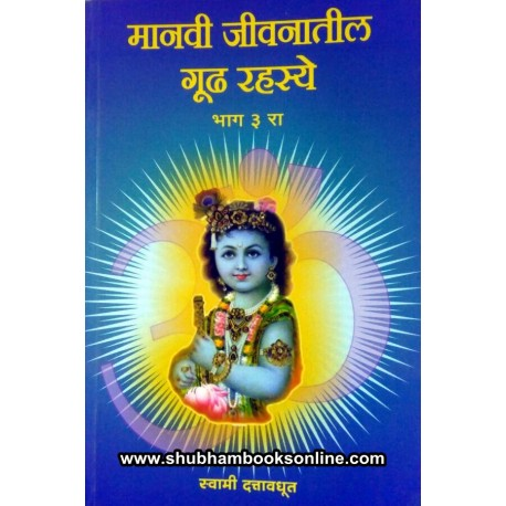 Manavi Jivanatil Gudh Rahasye Bhag 3 Va - मानवी जीवनातील गूढ रहस्ये - भाग ३ वा