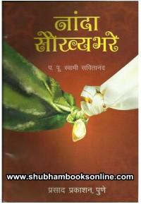 Nanda Saukhyabhare - नांदा सौख्यभरे