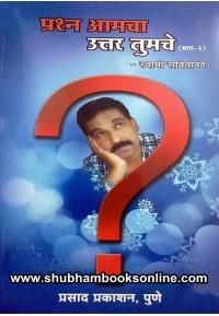 Prashna Aamacha Uttar Tumache Bhag - 2 - प्रश्न आमचा उत्तर तुमचे भाग - 2