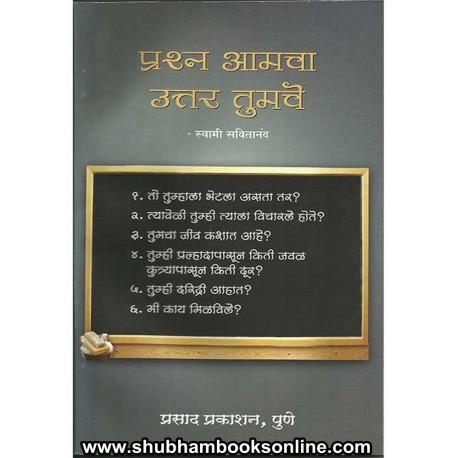 Prashna Aamacha Uttar Tumache - प्रश्न आमचा उत्तर तुमचे
