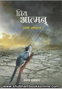 Priya Aatman - प्रिय आत्मन