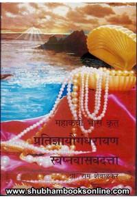 Bhaskrut Pratidnyayougamdharan Swapnavasavdatta