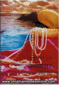 Bhattanarayankrut Venisamhar