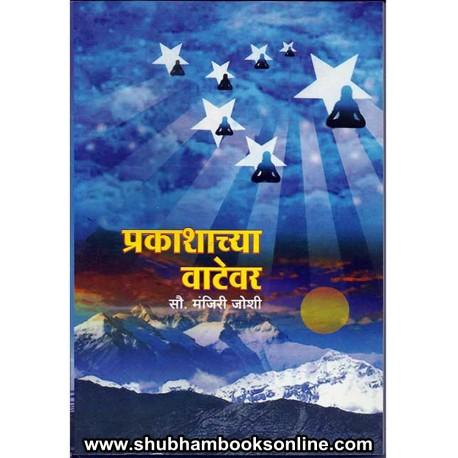 Prakashachya Vatewar - प्रकाशाच्या वाटेवर