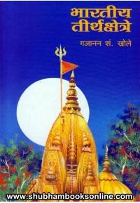 Bharatiya Tirthakshetre - भारतीय तीर्थक्षेत्रे