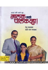 Malak Nako Palak Vha - मालक नको पालक व्हा