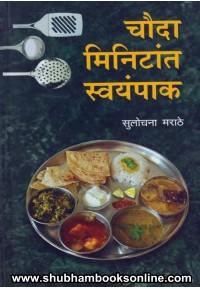 Chouda Minitant Swayampak - चौदा मिनिटांत स्वयंपाक