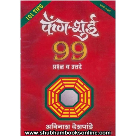 Feng Shui 99 Prashan V Uttare - फेंग-शुई ९९ प्रश्न व उत्तरे