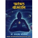 Patanjal Yogdarshan - पतंजल योगदर्शन