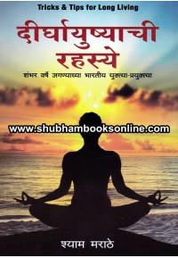 Dirghayushyachi Rahasye - दीर्घायुष्याची रहस्ये