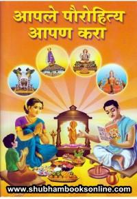 Aaple Pourohitya Aapan Kara - आपले पौरोहित्य आपण करा