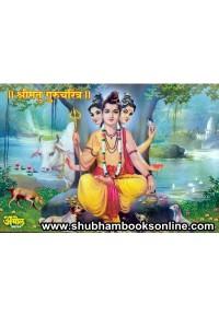 Shrimat Gurucharitra - श्रीमत गुरुचरित्र